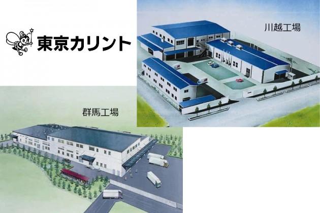 東京カリント 株式会社