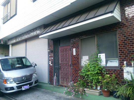 アヤベ製菓 株式会社