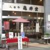 株式会社 人形町龜井堂